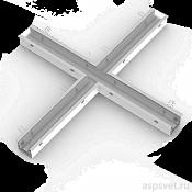 Х-соеденитель для серии T-Лайн 4000К 36Вт 1256*1193*90 мм с набором креплений