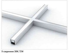 Х-соеденитель для серии T-Лайн 4000К 72Вт 1256*1193*90 мм с набором креплений