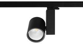 ARIS 40W КОРПУС (1329) 45гр !!! 15/30/45/60гр - светодиодный трековый светильник КОРПУС!!!