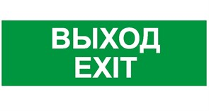 ПЭУ 011 Выход/Exit (335х165) PC-M /комплект, 2шт./ MIZAR S