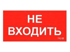 Наклейка ПИУ 0004 Не входить (130х260)