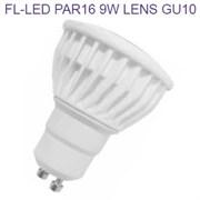 FL-LED PAR16 9W LENS GU10 4200K 63x50мм (220V - 240V, 810lm) - лампа (S321) АКЦИЯ!!!